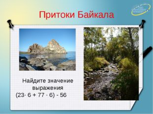 Притоки Байкала Найдите значение выражения (23∙ 6 + 77 ∙ 6) - 56