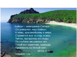 Байкал – жемчужина Сибири. Он уникален, наш Байкал. К нему, красивейшему в ми