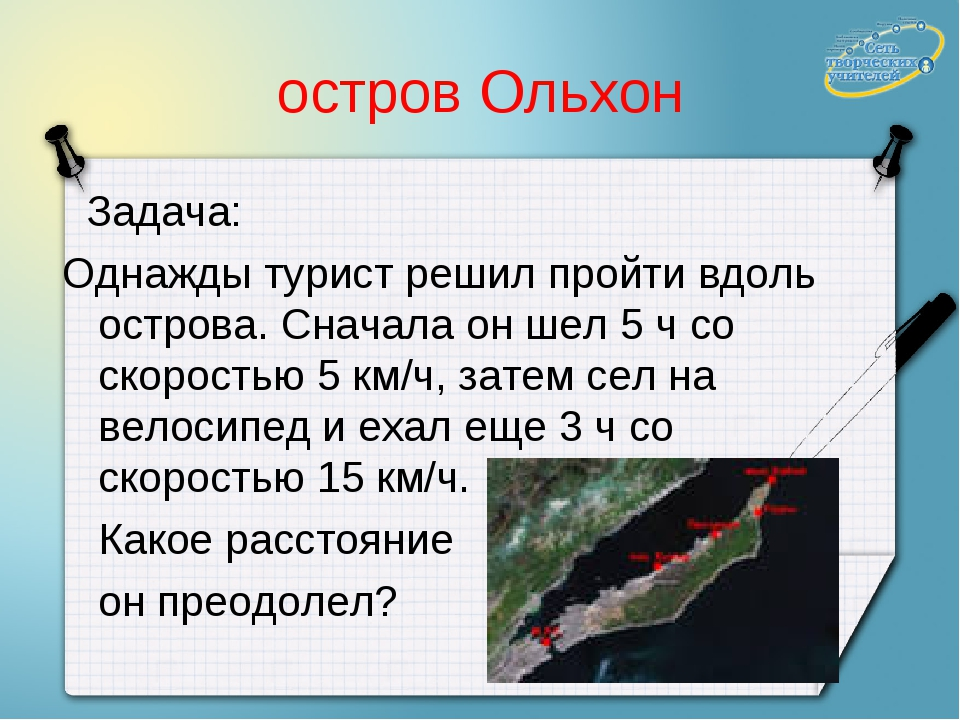 остров Ольхон Задача: Однажды турист решил пройти вдоль острова. Сначала он ш...