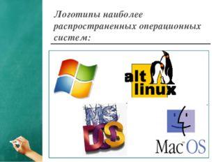 Прикладное программное обеспечение - программы, с помощью которых пользовател