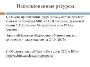 Использованные ресурсы: 1) Основа презентации: разработка учителя русского яз