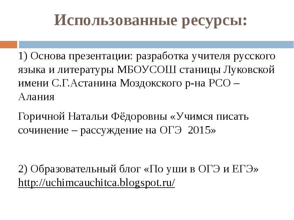 Использованные ресурсы: 1) Основа презентации: разработка учителя русского яз...