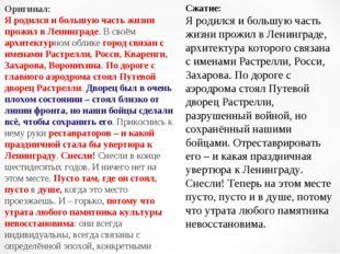 Оригинал: Я родился и большую часть жизни прожил в Ленинграде. В своём архите