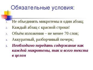 Обязательные условия: Не объединять микротемы в один абзац; Каждый абзац с кр
