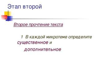 Этап второй Второе прочтение текста 1 В каждой микротеме определите существен