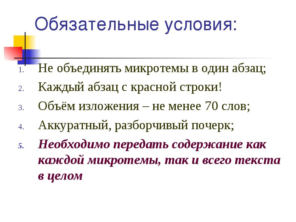 Обязательные условия: Не объединять микротемы в один абзац; Каждый абзац с кр...