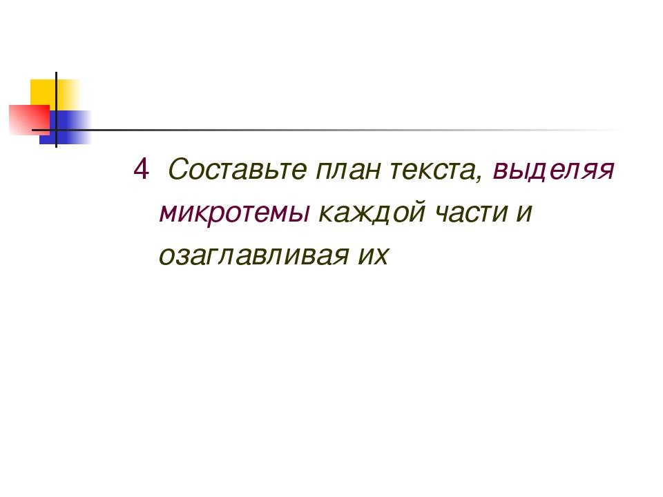 4 Составьте план текста, выделяя микротемы каждой части и озаглавливая их