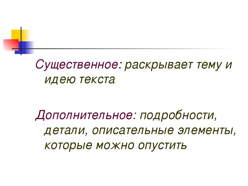Существенное: раскрывает тему и идею текста Дополнительное: подробности, дет...