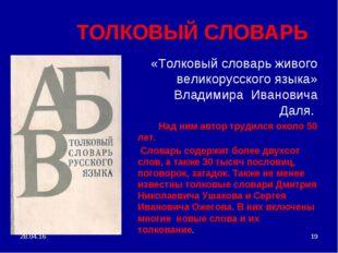 ТОЛКОВЫЙ СЛОВАРЬ «Толковый словарь живого великорусского языка» Владимира Ива