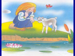 Слезы льет Алёнушка, у озера на камушке. Белым стал козленочком брат ее - …