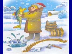 Емеля, не зная рыбацкой науки, Поймать ухитрился волшебную …
