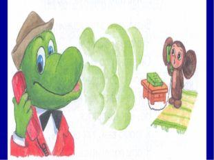 Рядом с крокодилом Геной он – букашка. Но знаменит, не меньше Гены - …