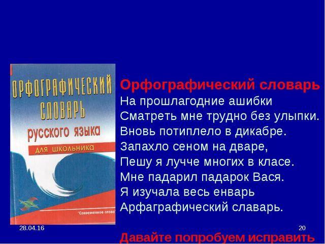 Орфографический словарь На прошлагодние ашибки Сматреть мне трудно без улыпки...