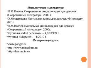 Используемая литература Н.М.Волчек Современная энциклопедия для девочек. «Сов