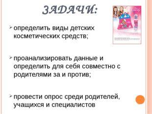 ЗАДАЧИ: определить виды детских косметических средств; проанализировать данны