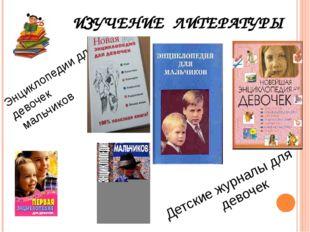 ИЗУЧЕНИЕ ЛИТЕРАТУРЫ Энциклопедии для девочек мальчиков Детские журналы для де