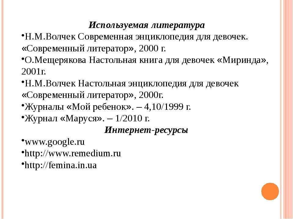 Используемая литература Н.М.Волчек Современная энциклопедия для девочек. «Сов...