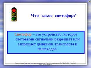 Что такое светофор? Светофор – это устройство, которое световыми сигналами ра
