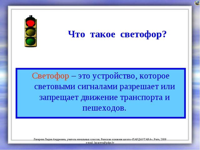 Что такое светофор? Светофор – это устройство, которое световыми сигналами ра...
