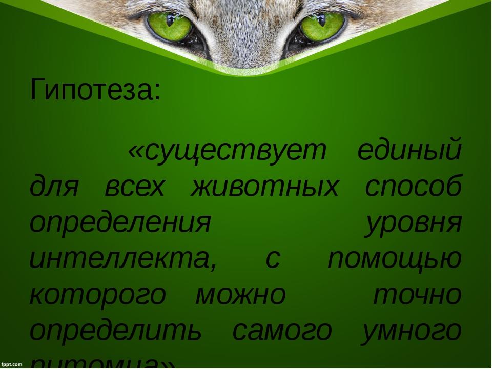 Гипотеза: «существует единый для всех животных способ определения уровня...