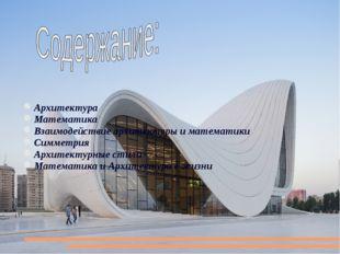 Архитектура Математика Взаимодействие архитектуры и математики Симметрия Арх