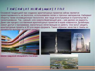 Математика и архитектура в жизни Основной тенденцией при создании архитектурн