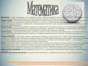 Математика — слово, пришедшее к нам из Древней Греции: mathema переводится ка