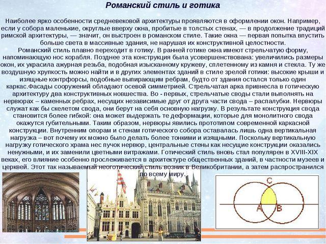 Романский стиль и готика Наиболее ярко особенности средневековой архитектуры...