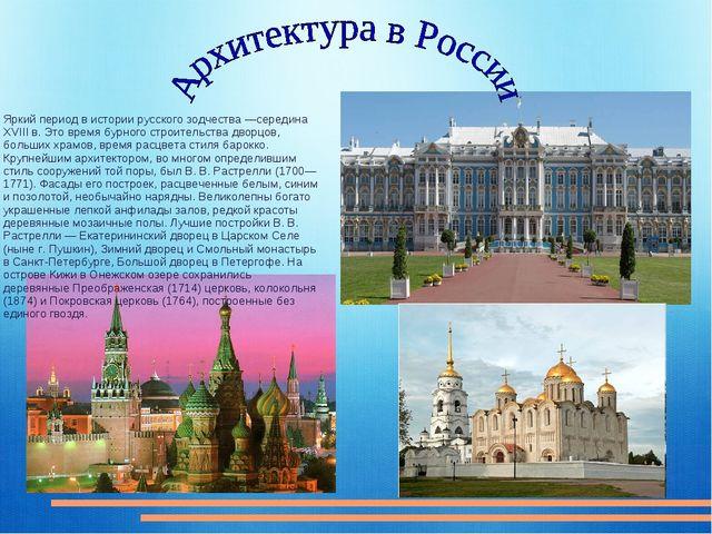 Яркий период в истории русского зодчества —середина XVIII в. Это время бурног...