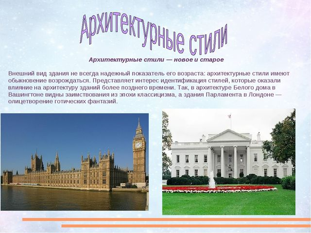 Архитектурные стили — новое и старое Внешний вид здания не всегда надежный по...
