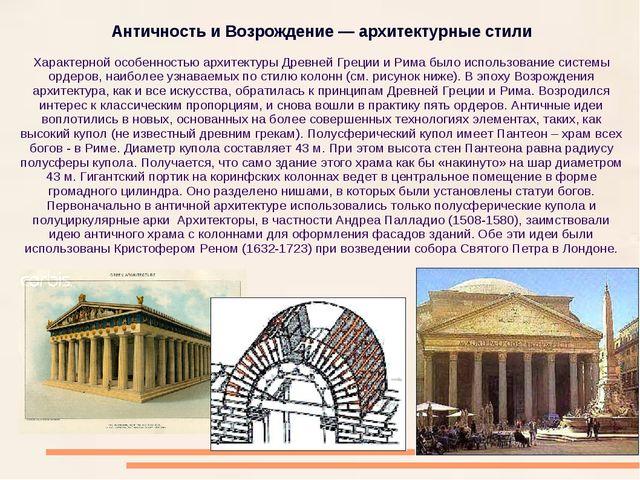 Античность и Возрождение — архитектурные стили Характерной особенностью архи...