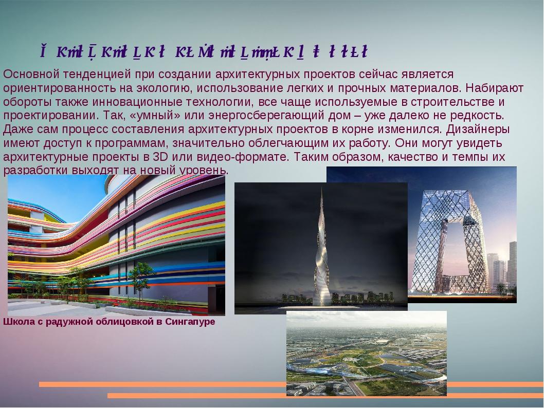 Математика и архитектура в жизни Основной тенденцией при создании архитектурн...