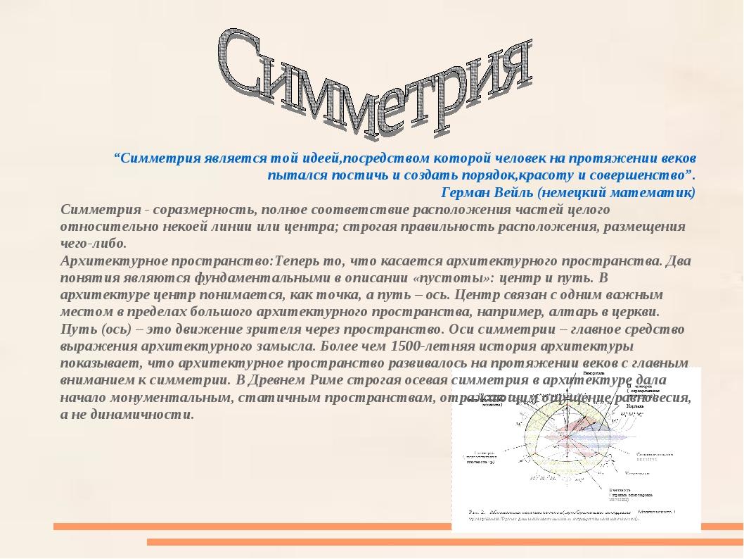 """""""Симметрия является той идеей,посредством которой человек на протяжении веко..."""