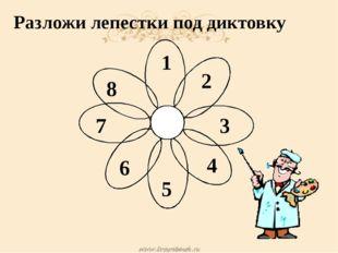 Разложи лепестки под диктовку 1 2 3 4 5 6 7 8