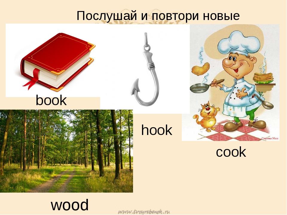 Послушай и повтори новые слова. book cook hook wood