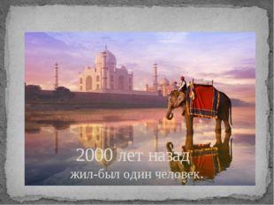 2000 лет назад жил-был один человек.