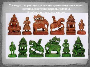 У каждого играющего есть своя армия-могучие слоны, конница,советники,король,