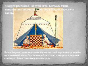 Мудрец рассказал об этой игре. Баграму очень понравились шахматы.С тех пор в