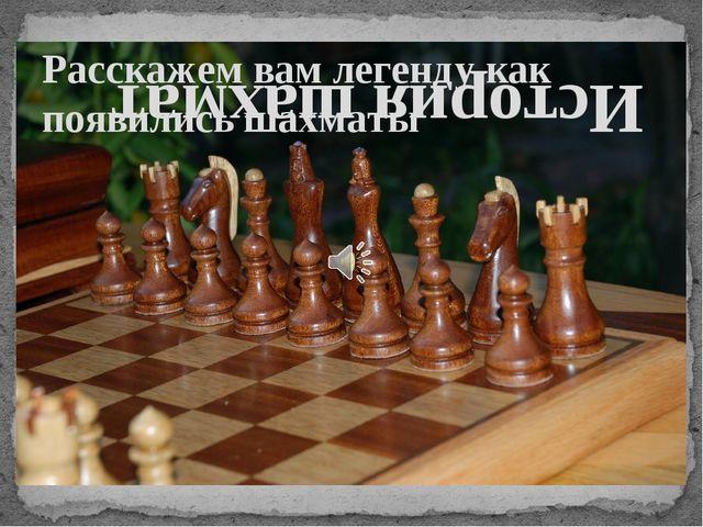 Расскажем вам легенду как появились шахматы История шахмат