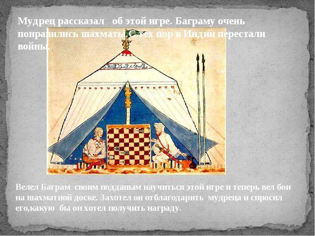 Мудрец рассказал об этой игре. Баграму очень понравились шахматы.С тех пор в...