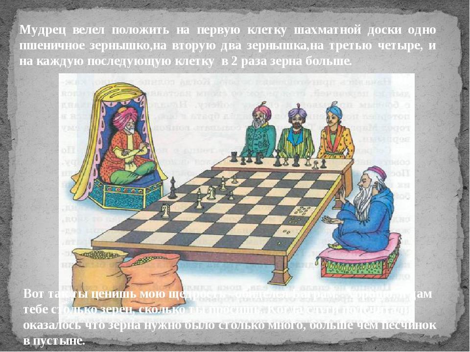 Мудрец велел положить на первую клетку шахматной доски одно пшеничное зерныш...