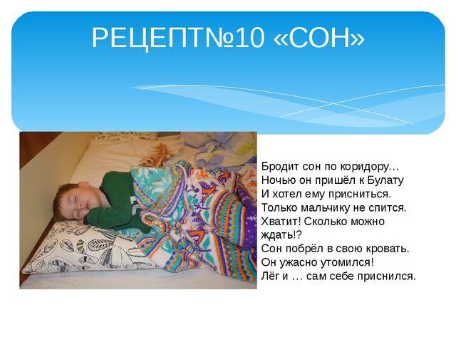 РЕЦЕПТ№10 «СОН» Бродит сон по коридору… Ночью он пришёл к Булату И хотел ему...