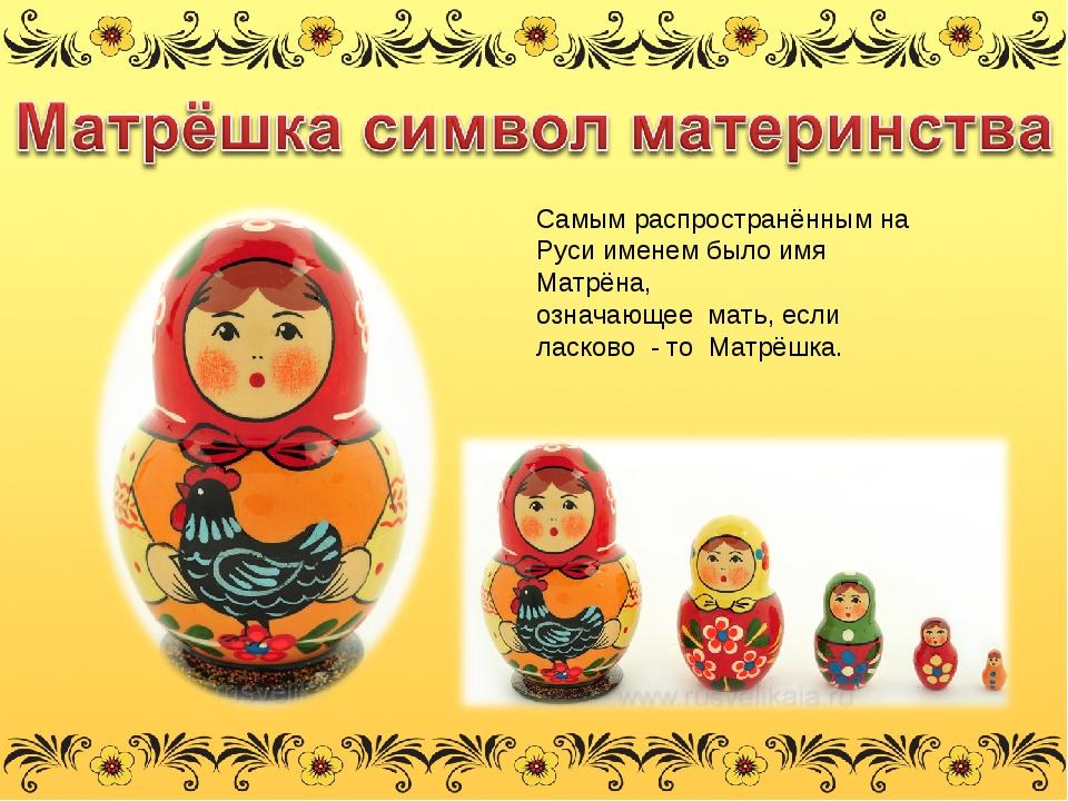 Самым распространённым на Руси именем было имя Матрёна, означающее мать, если...