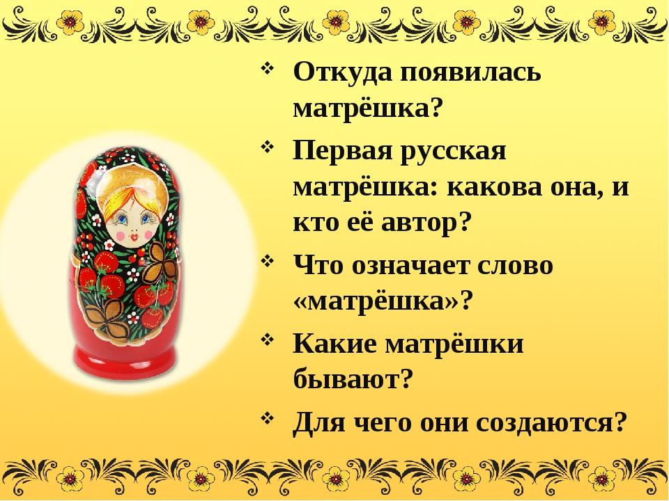 Откуда появилась матрёшка? Первая русская матрёшка: какова она, и кто её авто...