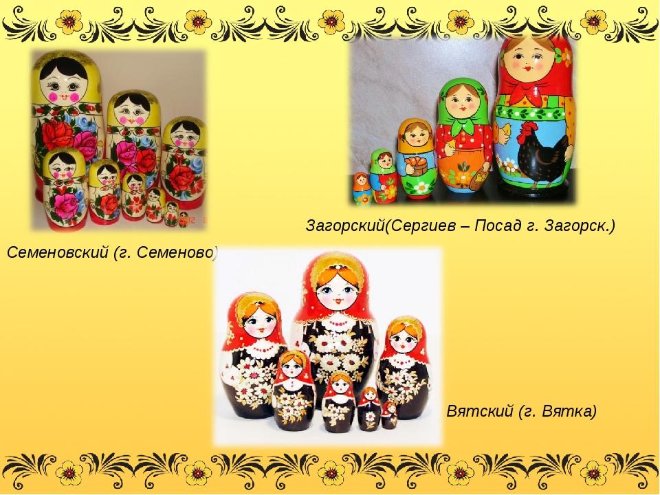 Семеновский (г. Семеново) Вятский(г. Вятка) Загорский(Сергиев – Посад г. Заг...