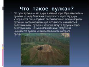 Что такое вулкан? По сути, вулкан — это дыра в земной коре. При извержении ву