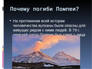 Почему погиби Помпеи? На протяжении всей истории человечества вулканы были оп