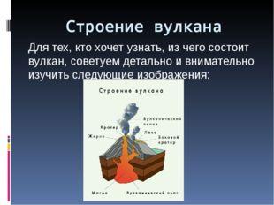 Строение вулкана Для тех, кто хочет узнать, из чего состоит вулкан, советуем