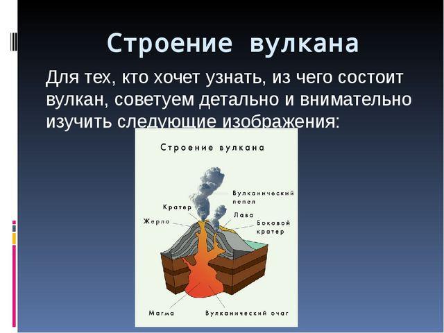 Строение вулкана Для тех, кто хочет узнать, из чего состоит вулкан, советуем...