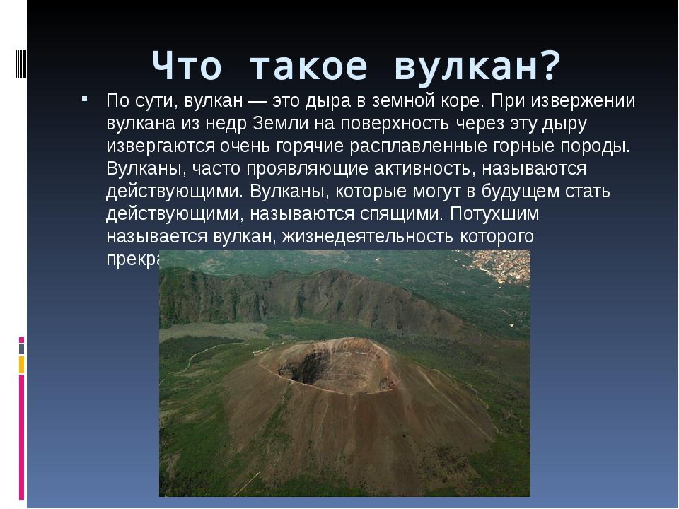 Что такое вулкан? По сути, вулкан — это дыра в земной коре. При извержении ву...